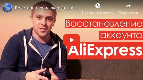 Помогите восстановить удаленный профиль на Aliexpress