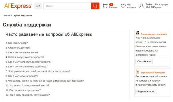 Алиэкспресс служба поддержки | Задать вопрос по алиэкспресс