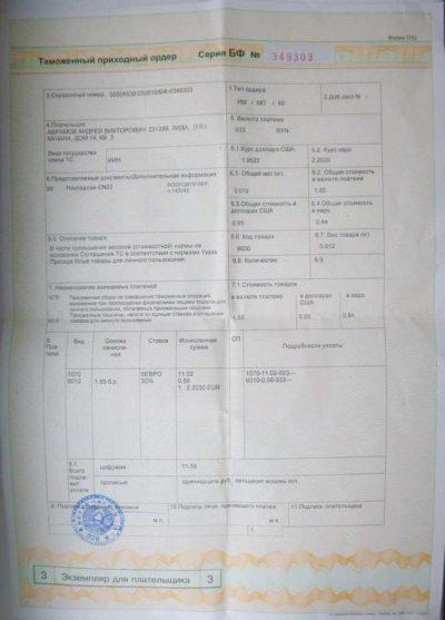 пошлина на посылки из китая в беларусь 2016