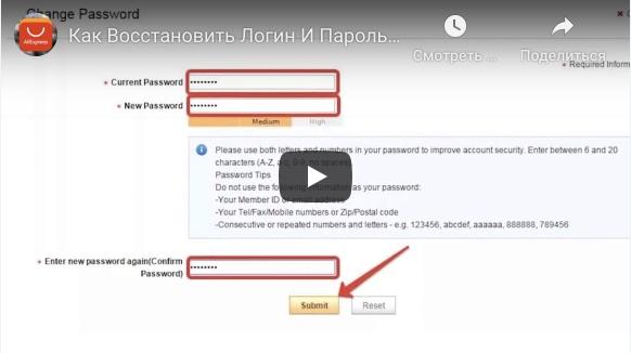 При восстановлении пароля на Aliexpress пишут что код подтверждения не верный?