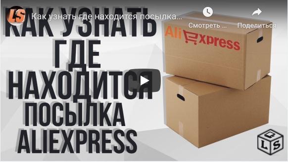 Прибытие в офис доставки посылки с Алиэкспресс как получить?