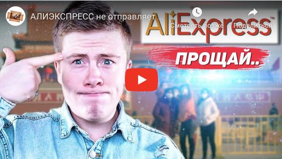 Принимает ли Украина из-за короновируса отправления от Алиэкспресс?