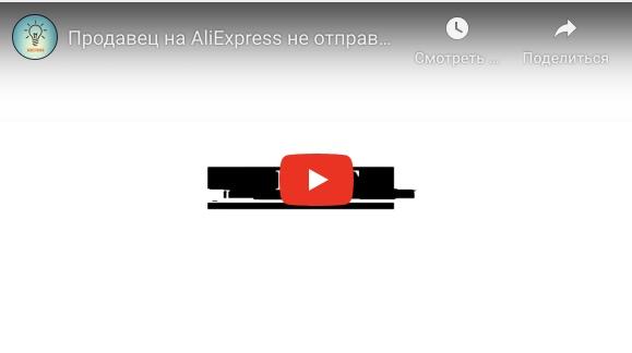 Продавец Алиэкспресс отправил товар не из России, а Китая!!!
