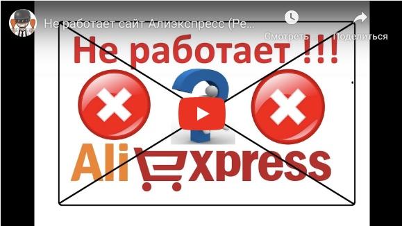 Профилактические работы на Алиэкспресс