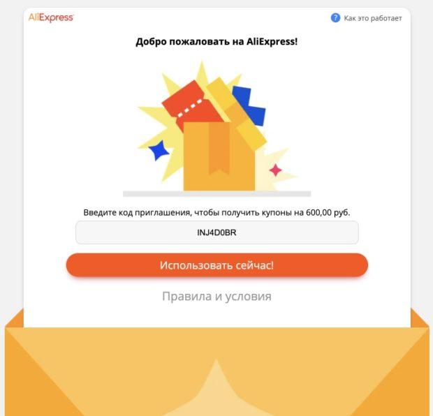 промокод на Алиэкспресс купоны на 600 рублей
