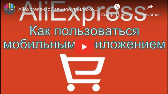 Пропали заказы на Aliexpress в мобильном приложении