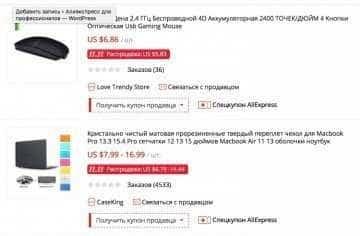Распродажа алиэкспресс