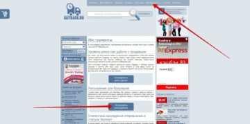 расширение для браузера АлиТрек