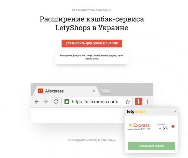 Расширение LetyShops для браузера позаботится о кэшбэке