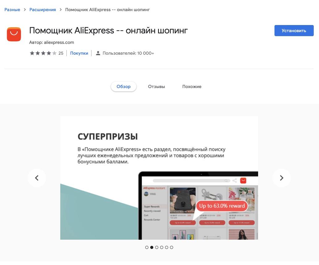 Расширение в браузер Chrome Aliexpress