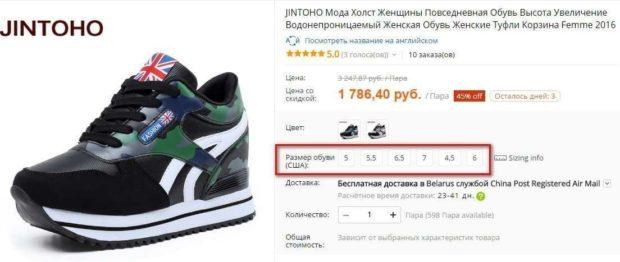 Как выбрать размер обуви на Алиэкспресс