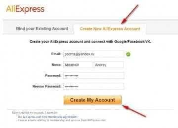 Регистрация на алиэкспресс через почту