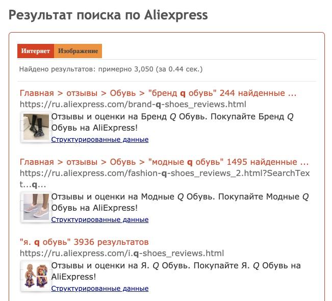 Результат поиска по Aliexpress %