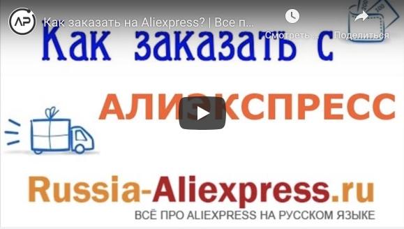 Сделал заказ на Aliexpress без регистрации - как вернуть деньги если посылка не придет?