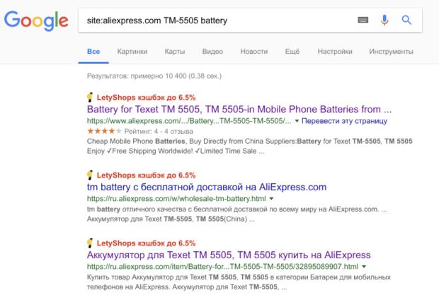 site:aliexpress.com ТМ-5505 battery