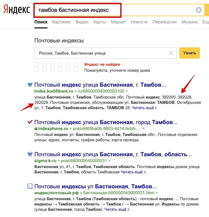 тамбов бастионная индекс — Яндекс: нашлось 3млнрезультатов