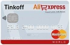 как оплатить на через карту на алиэкспресс