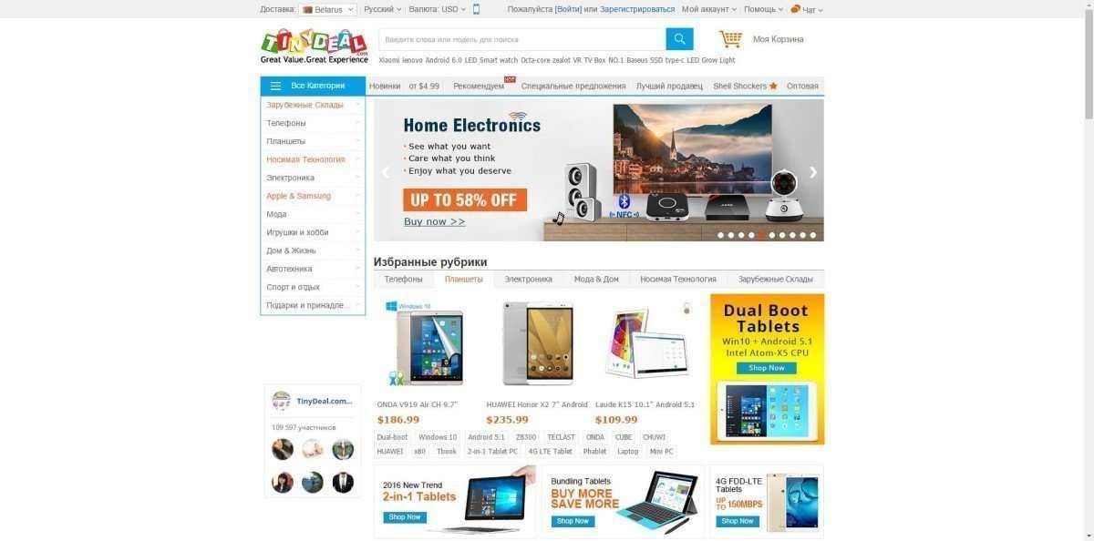 Интернет магазин электроники из китая с й доставкой в россию