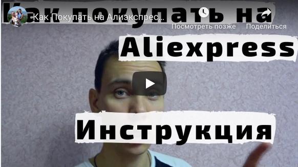 Товар на сайте Aliexpress есть, но при добавлении в корзину пишет что нет!