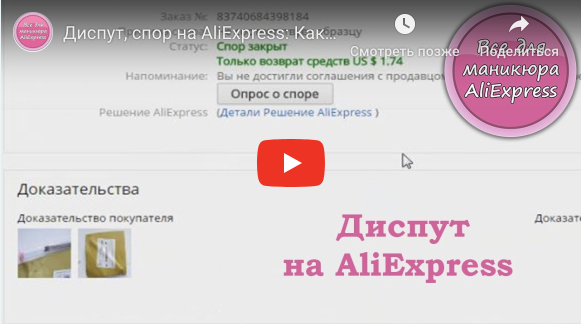 Товар с биркой, соответствующей заказу на Aliexpress, но не соответствующей самому товару...