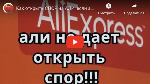 Товара нет заказ на Алиэкспресс закрыт спор не открыть!