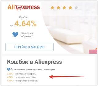 Товары с Aliexpress с кэшбэком 2018