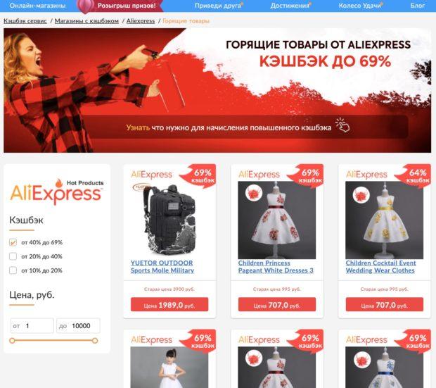 Товары с кэшбэком на Алиэкспресс 69%