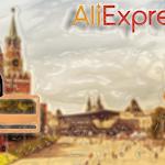 У «российского AliExpress» появится своя платежная система - Bloomchain