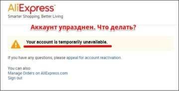 упразднен аккаунт на Алиэкспресс