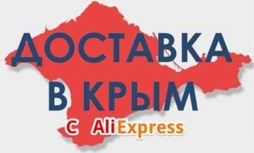 Как с алиэкспресс сделать заказ в Крым?