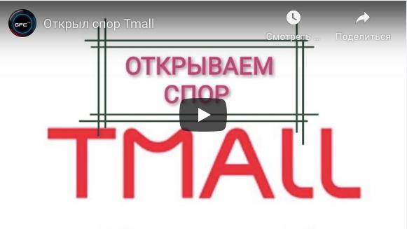 Возврат денежных средств на TMALL