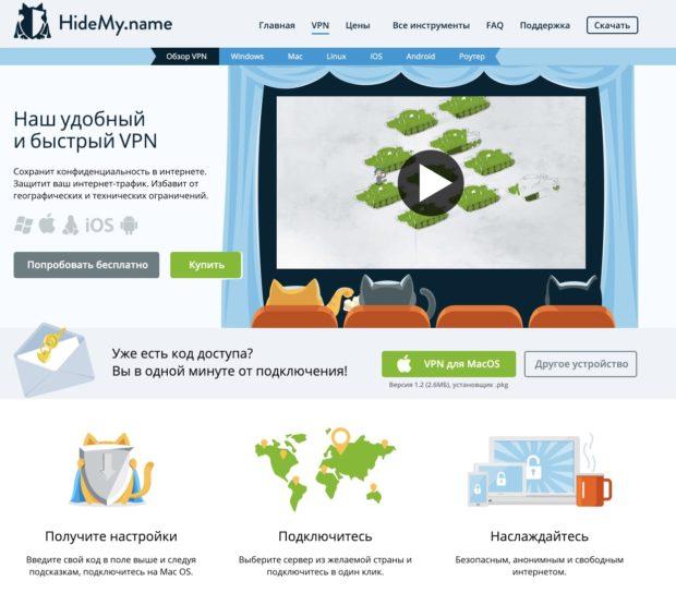 VPN сервис: простое и быстрое подключение, поддержка OpenVPN, IKEv2, PPTP и L2TP, купить VPN — HideMy.name (ex hideme.ru)