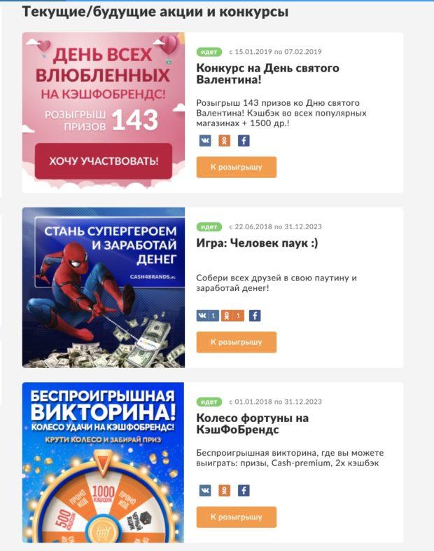 Все конкурсы и акции на кэшбэк-сервисе №1 - КэшФоБрендс!