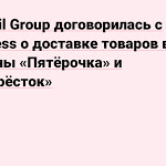Х5 Retail Group договорилась с AliExpress о доставке товаров в магазины «Пятёрочка» и «Перекрёсток» - vc.ru