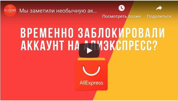 Заблокировали аккаунт Aliexpress,ввиду подозрительной активности!!!