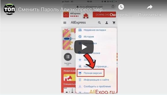 Заблокировали страницу на Aliexpress и не могу теперь поменять после восстановления!