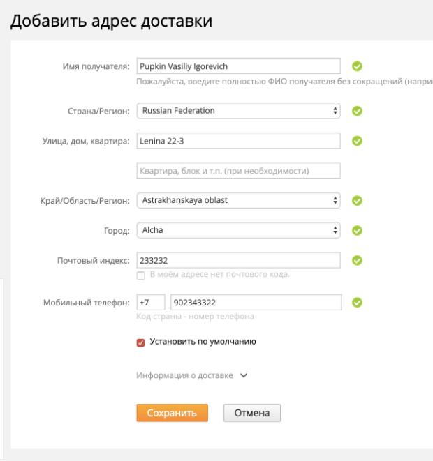 Заполнение адреса доставки на Aliexpress поля заполнения на английском
